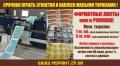 Срочная печать этикетки, наклеек, стикеров в Запорожье, Киев, Украина малыми тиражами!