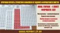 Печать наклеек в Запорожье от одного листа А3!