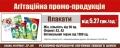 Агитационные плакаты с символикой кандидата и партий!
