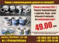 Печать на чашках в Запорожье и нанесение логотипа на кружках по суперцене!