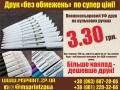 УФ печать на ручках в Запорожье, Днепре, Херсоне, Николаеве, по лучшим ценам в регионе!