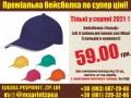 Бейсболки и кепки с логотипом в Запорожье!